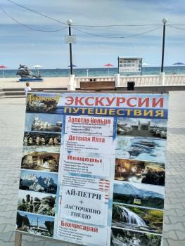 Можно поехать в любой уголок Крыма!